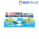 【第2類医薬品】第一三共胃腸薬 錠剤(190錠)【hl_md...