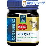 マヌカヘルス マヌカハニー MGO550+(250g)