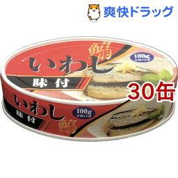 イワシ 味付(100g*30缶セット)