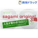 コンドーム サガミオリジナル002(10個入*3箱セット)【サガミオリジナル】