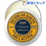 ロクシタン シアバター(150mL)