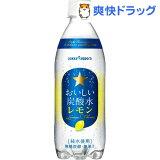 サッポロ おいしい炭酸水 レモン(500mL*24本入)