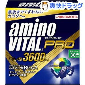 アミノバイタル プロ / アミノバイタル(AMINO VITAL) / アミノ酸●セール中●☆送料無料☆アミ...