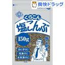 くらこん 塩こんぶ(150g)