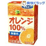 オレンジ100%(125mL*30本入)