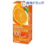 フルーツセレクション  オレンジ100(200mL*24本入)
