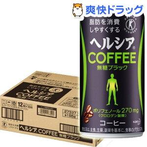ヘルシアコーヒー ブラック 30本