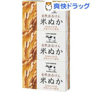 カウブランド 自然派石けん 米ぬか(100g*3コ入)【HLS_DU】 /【カウブランド】[石けん]