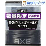 アックスブラック スタイリングマッドワックス ハードな立ち上げ ミニサイズ付き(65g+15g)