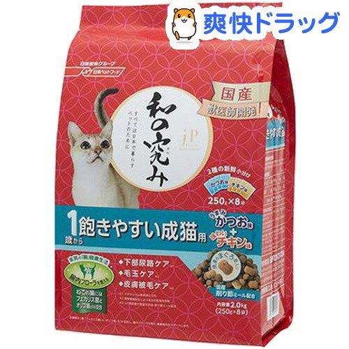 JPスタイル和の究み1歳から飽きやすい成猫用(2kg)【ジェーピースタイル(JP STYLE)】