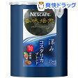 ネスカフェ 香味焙煎 深み エコ&システムパック(55g)【ネスカフェ(NESCAFE)】