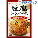 【訳あり】ハウス 豆腐ハンバーグの素 きのこ入り(49g)【ハウス】