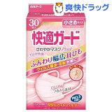 快適ガード さわやかマスク 小さめサイズ ピンク(30枚入)