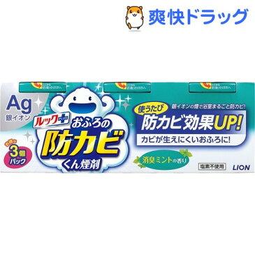 ルックおふろの防カビくん煙剤消臭ミントの香り3コパック(5g*3コ入)【ルック】