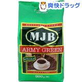 MJB アーミーグリーン(900g)