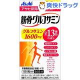 筋骨グルコサミン(240粒)