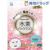 コットンラボ 水素パックマスク(1枚入*3包)