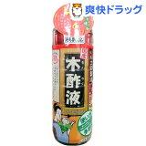 木酢液(550mL)
