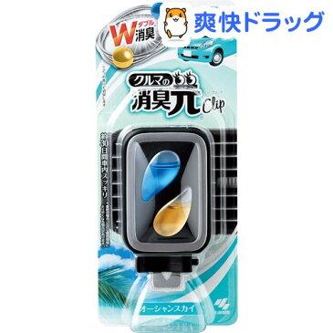 クルマの消臭元クリップ 黒容器 オーシャンスカイ(4.6mL)【消臭元】