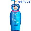 洗顔専科 オールクリアオイル(230ml)【洗顔専科】