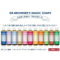 ドクターブロナーマジックソープ正規品(944mL)
