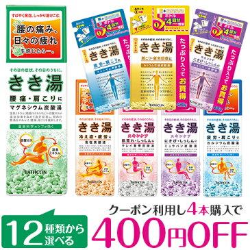 きき湯シリーズ (360g or つめかえ用480g)×1個