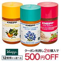 クナイプバスソルト12種類から選べる[クナイプ(KNEIPP)入浴剤]
