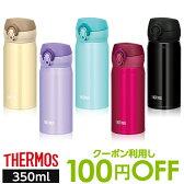 サーモス 真空断熱ケータイマグ 350mL JNL-352 5色から選べる【サーモス 水筒】