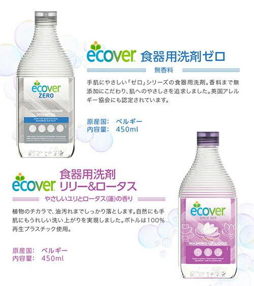 エコベール 食器用洗剤 500ml