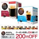 ネスカフェ ドルチェグスト専用カプセル8杯/16杯分%3f_ex%3d128x128&m=https://thumbnail.image.rakuten.co.jp/@0_mall/soukai/cabinet/cam/mtm0251_prd.jpg?_ex=128x128