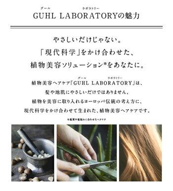 【髪質に合わせて選べる5タイプ】GUHLグールシャンプーorトリートメント
