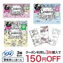 センターイン コンパクト1/2羽つき (22枚 or 16枚 or 12枚)*3袋セット