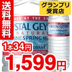 クリスタルガイザー(500mL*48本入)【HLS_DU】 /【クリスタルガイザー(Crystal Geyser)】[ミネラルウォーター 水 最安値挑戦中 激安]【送料無料】