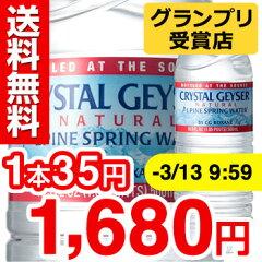 【送料無料】クリスタルガイザー / クリスタルガイザー(Crystal Geyser) / ミネラルウォーター ...
