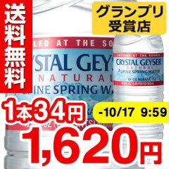 クリスタルガイザー(500mL*48本入)【クリスタルガイザー(Crystal Geyser)】[ミネラルウォーター 水 最安値挑戦中 激安]※この商品は1個?送料無料ですが、他商品を同時にご購入の場合は1980円以上で送料無料となります