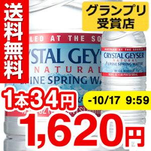クリスタルガイザー / クリスタルガイザー(Crystal Geyser) / ミネラルウォーター 水 最安値挑...