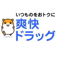 【爽快ドラッグ】4,000円以上10%offクーポン
