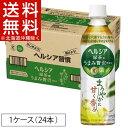 【訳あり】ヘルシア 緑茶 うまみ贅沢仕立て(500mL*24...
