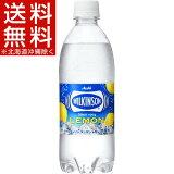 ウィルキンソン タンサン レモン(500mL*24本入)【ウィルキンソン】【送料無料(北海道、沖縄を除く)】