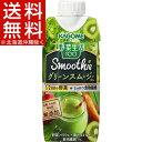 野菜生活100 Smoothie グリーンスムージーMix(330mL*12本)【野菜生活】【送料無...