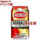 アサヒ ウィルキンソン・ハイボール 缶(350ml*48本セット)【ウィルキンソンハイボール】