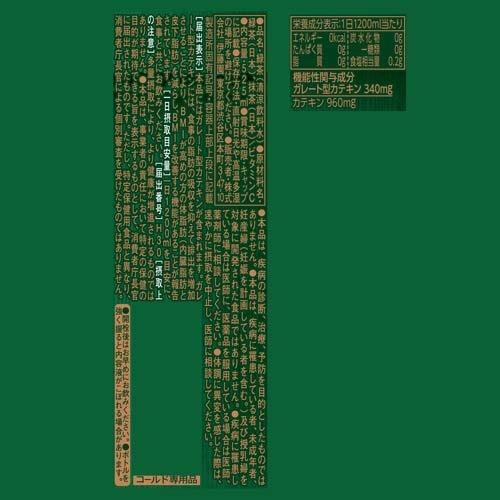 伊藤園おーいお茶濃い茶機能性表示食品(525ml*24本)【お〜いお茶】