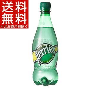 ペリエ ペットボトル ナチュラル 炭酸水 / ペリエ(Perrier) / ペリエ 500ml 24本 炭酸水 ミネラ...