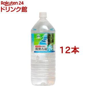 熊野古道水(2L*12本セット)【熊野古道】