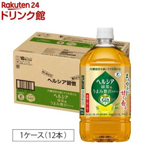 クーポン15%OFF 【訳あり】ヘルシア緑茶 うまみ贅沢仕立て(1L*12本)【ヘルシア】