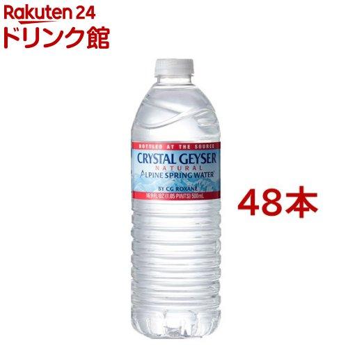 クリスタルガイザー水(500ml*48本入) 2shdrk  クリスタルガイザー(CrystalGeyser)