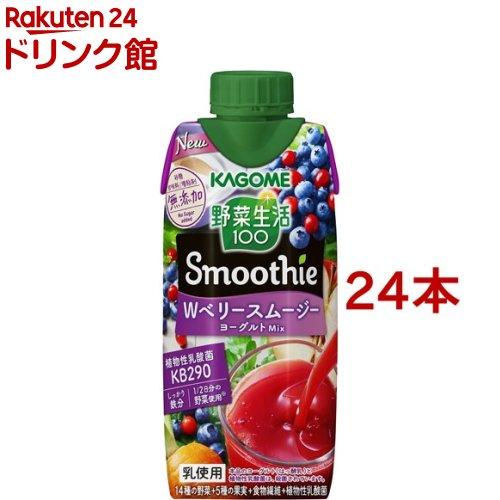 野菜生活100 Smoothie Wベリー&ヨーグルトMix(330ml*24本セット)
