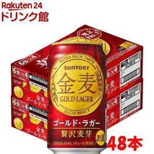 サントリー 金麦 ゴールドラガー(350ml*48本)【金麦】[新ジャンル・ビール]