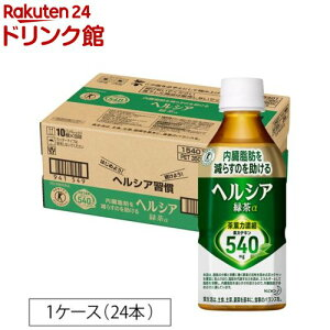 【訳あり】ヘルシア緑茶(350mL*24本入)【kao_healthya】【03】【ヘルシア】[ヘルシア お茶 トクホ 特保 まとめ買い ケース 緑茶]