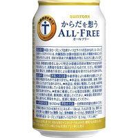 サントリーからだを想うオールフリーノンアルコールビール